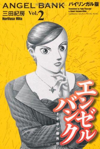 バイリンガル版エンゼルバンク〈2〉―ドラゴン桜外伝 (KODANSHA BILINGUAL COMICS)の詳細を見る