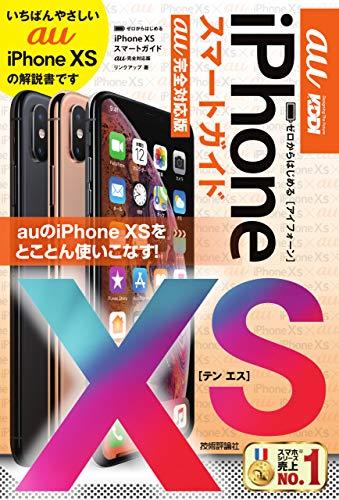 ゼロからはじめる iPhone XS スマートガイド au完全対応版
