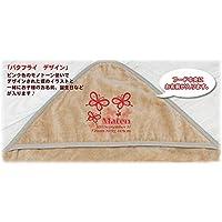 出産祝い 名入れ 名前入り おくるみ アフガン フード付き 赤ちゃんに優しい 日本製 今治 バタフライ