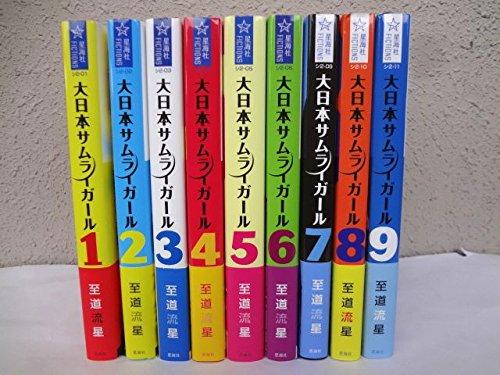 大日本サムライガール 1-9巻セット (星海社FICTIONS)