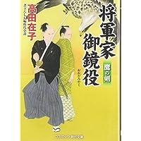将軍家御鏡役―鷹の剣 (コスミック・時代文庫)
