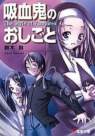 吸血鬼のおしごと The Style of Vampires (電撃文庫)