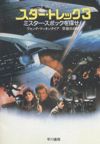 宇宙大作戦スター・トレック 3 ミスター・スポックを探せ! (ハヤカワ文庫 SF 564)の詳細を見る