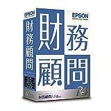 【旧商品】財務顧問R4 Basic | Ver.17.1 | 1ユーザー