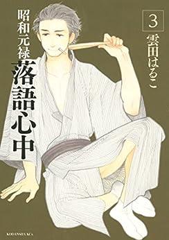 [雲田はるこ]の昭和元禄落語心中(3) (ITANコミックス)