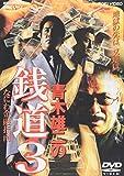 銭道3 なにわ金融指南[DVD]