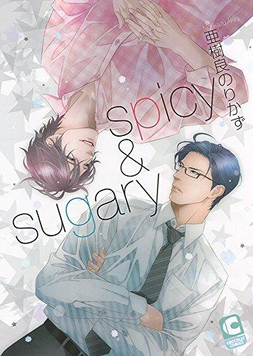 spicy & sugary (ショコラコミックス)の詳細を見る