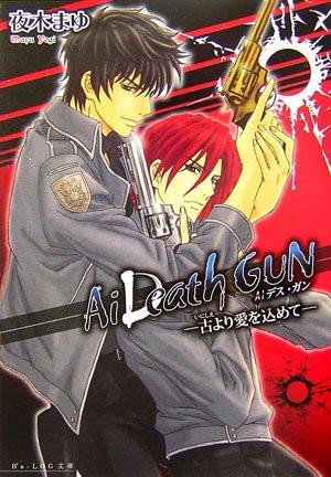 Ai DeathGUN -古より愛を込めて- (B's-LOG文庫)の詳細を見る