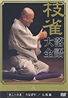 桂 枝雀 落語大全 第三十四集 [DVD]