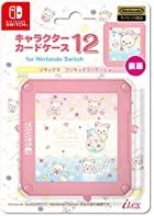 [任天堂ライセンス商品]SWITCH用キャラクターカードケース12 for ニンテンドーSWITCH『リラックマ (コリラックマバケーション) 』 - Switch