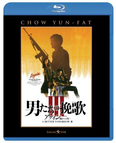 男たちの挽歌�V アゲイン/ 明日への誓い [Blu-ray] -