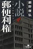 小説 郵便利権―小説 会計監査〈2〉 (幻冬舎文庫)