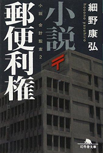 小説 郵便利権―小説 会計監査〈2〉 (幻冬舎文庫)の詳細を見る