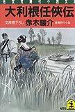 大利根任侠伝 (光文社時代小説文庫)