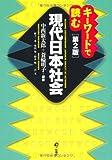 キーワードで読む 現代日本社会 第2版