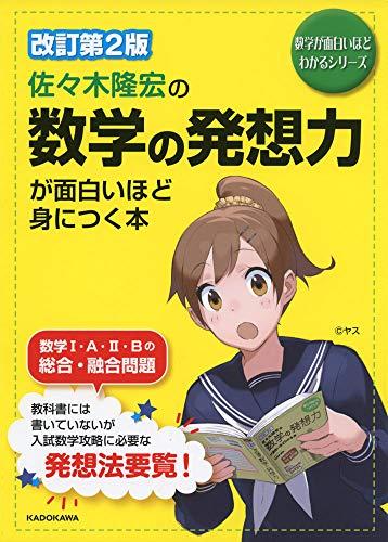 改訂第2版 佐々木隆宏の 数学の発想力が面白いほど身につく本 (数学が面白いほどわかるシリーズ)