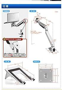 サンワダイレクト ノートパソコンアーム 水平垂直3関節 モニターアーム ガスショック式 スムーズな調節 100-NPC002