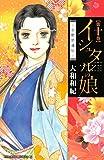 イシュタルの娘~小野於通伝~(10) (BE・LOVEコミックス)