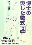 博士の愛した数式 (2) (大活字文庫 (112))