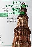 インド・イスラーム王朝の物語とその建築物: デリー・スルターン朝からムガル帝国までの500年の歴史をたどる