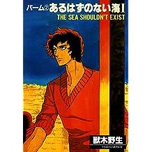パーム (2) あるはずのない海 I (ウィングス・コミックス)
