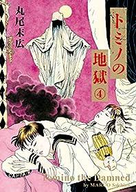 トミノの地獄 4 (ビームコミックス)
