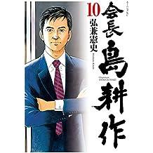 会長 島耕作(10) (モーニングコミックス)