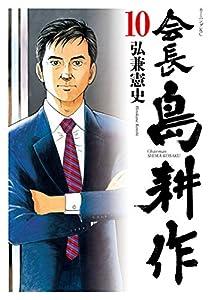 会長 島耕作 10巻 表紙画像