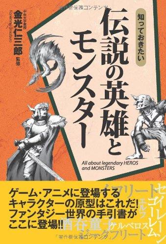 知っておきたい伝説の英雄とモンスター (なるほどBOOK!)の詳細を見る