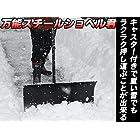 除雪作業がラクラク!万能スチールショベル君 キャスター付 幅74cm 落ち葉や小石の運搬にも