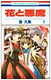 花と悪魔 第6巻 (花とゆめCOMICS)