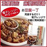 重慶飯店麻婆豆腐醤