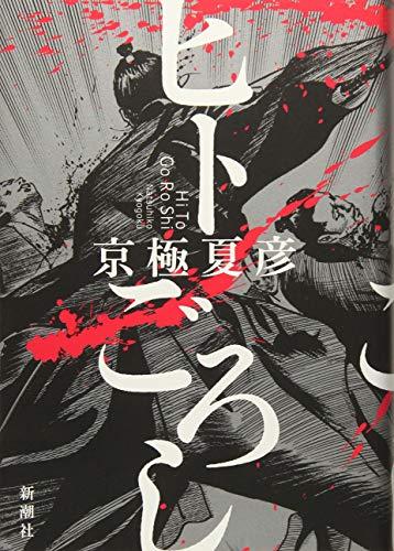 ヒトごろし(9784103396123)