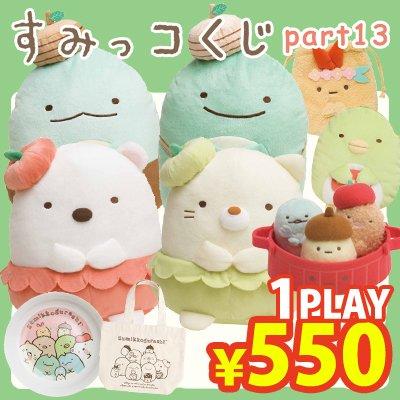 バッグ キャラクター  集合 ピンク  ミニトートバッグ  すみっコぐらし すみっコくじ Part13  ミニトート