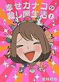 幸せカナコの殺し屋生活 / 若林稔弥 のシリーズ情報を見る