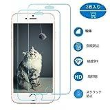 iPhone7/6/6sガラスフィルム 【Englie】iPhone7/6/6sに対応 強化ガラス 液晶保護フィルム Touch対応 硬度9H 極薄 指紋防止 気泡ゼロ 高感度タッチ 高透過率 耐衝撃 飛散防止 自動吸着 HD画面 2.5D ラウンドエッジ加工【2枚入り】