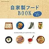 自家製フードBOOK (オレンジページブックスミニシリーズ)