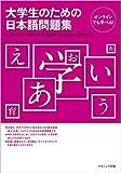 大学生のための日本語問題集
