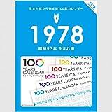 生まれ年から始まる100年カレンダーシリーズ 1978年生まれ用(昭和53年生まれ用)