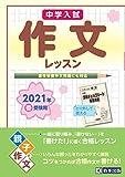 中学入試作文レッスン 2021年春受験用 (中学入試総合)