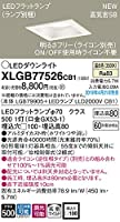 パナソニック(Panasonic) 天井埋込型 LED(温白色) ダウンライト 浅型8H・高気密SB形・拡散タイプ(マイルド配光) 調光タイプ(ライコン別売) 埋込穴□100 XLGB77526CB1