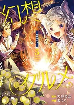 幻想グルメ 第01-05巻 [Gensou Gourmet vol 01-05]