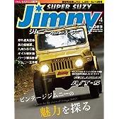 Jimny SUPER SUZY (ジムニースーパースージー) 2011年 04月号 [雑誌]
