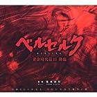 映画 ベルセルク 黄金時代篇III 降臨 オリジナル・サウンドトラック