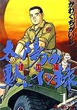 太陽の黙示録 第2部建国編(1) (ビッグコミックス)