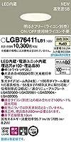 パナソニック(Panasonic) ベースダウンライト LGB76411LB1 集光 調光可能 温白色