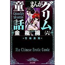 金瓶梅 (6) (まんがグリム童話)