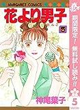 花より男子 カラー版【期間限定無料】 5 (マーガレットコミックスDIGITAL)