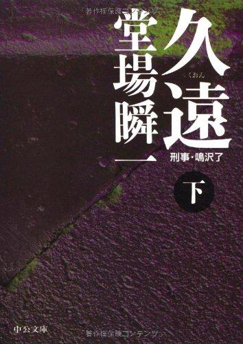 久遠〈下〉—刑事・鳴沢了 (中公文庫)
