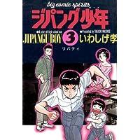ジパング少年(3) (ビッグコミックス)